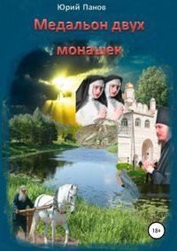 Обложка «Медальон двух монашек»