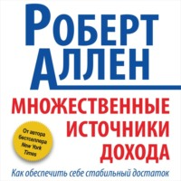 Обложка «Множественные источники дохода»