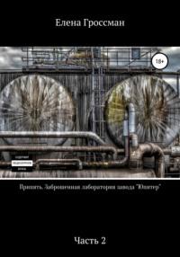 Обложка «Припять. Заброшенная лаборатория завода «Юпитер». Часть 2»