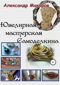 Обложка «Ювелирная мастерская Самоделкина»