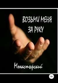Обложка «Возьми меня за руку»