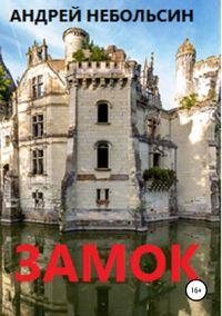 Обложка «Замок»