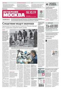 Обложка «Вечерняя Москва 196-2019»