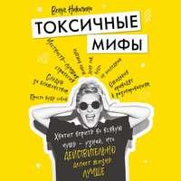 Обложка «Токсичные мифы»