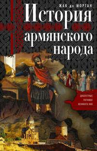 Обложка «История армянского народа. Доблестные потомки великого Ноя»