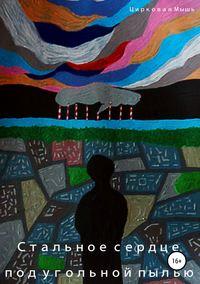 Обложка «Стальное сердце под угольной пылью»