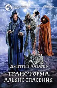 Обложка «Трансформа. Альянс спасения»