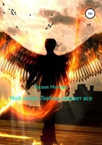 Обложка «Мой ангел. Часть первая. Любовь решает все»