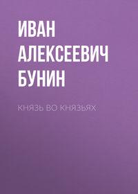 Обложка «Князь во князьях»