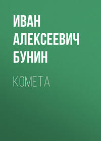 Обложка «Комета»