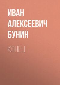 Обложка «Конец»