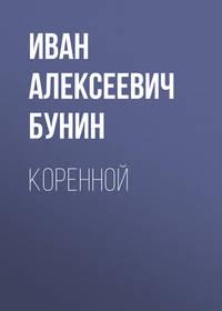 Обложка «Коренной»