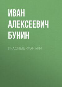 Обложка «Красные фонари»