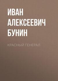 Обложка «Красный генерал»