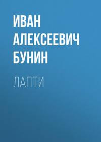 Обложка «Лапти»