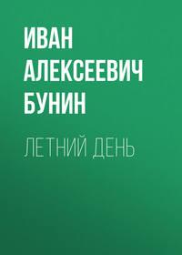 Обложка «Летний день»
