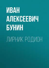 Обложка «Лирник Родион»