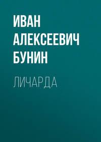 Обложка «Личарда»