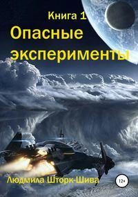 Обложка «Опасные эксперименты»