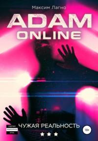 Обложка «Adam Online 3: Чужая реальность»
