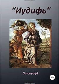 Обложка «Книга «Иудифь»»