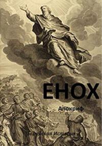 Обложка «Книга Еноха»