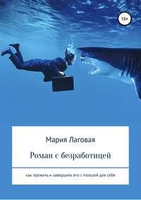 Обложка «Роман с безработицей. Как прожить и завершить его с пользой для себя»