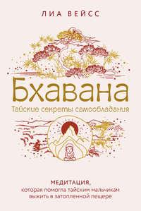 Обложка «Бхавана. Медитация, которая помогла тайским мальчикам выжить в затопленной пещере»