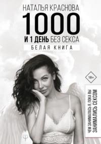 Обложка «1000 и 1 день без секса. Белая книга. Чем занималась я, пока вы занимались сексом»