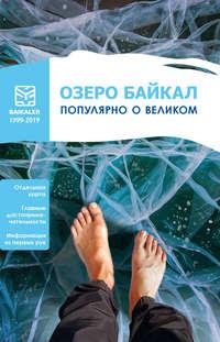 Обложка «Озеро Байкал. Популярно о великом»