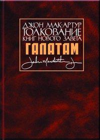 Обложка «Толкование книг Нового Завета. Послание к галатам»
