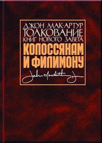 Обложка «Толкование книг Нового Завета. Колоссянам и Филимону»