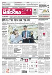Обложка «Вечерняя Москва 197-2019»