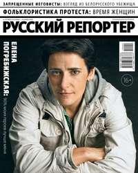 Обложка «Русский Репортер 20-2019»