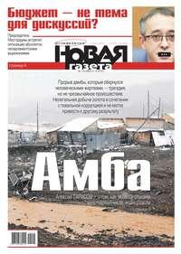 Обложка «Новая Газета 118-2019»