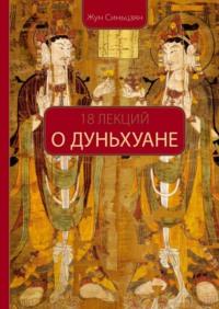 Обложка «18 лекций о Дуньхуане»