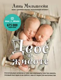Обложка «Двое в животе. Трогательные записки о том, как сохранить чувство юмора, трезвый рассудок и не сойти с ума от радостей материнства»