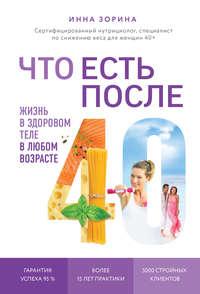 Обложка «Что есть после 40. Жизнь в здоровом теле в любом возрасте»