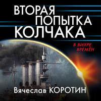 Обложка «Вторая попытка Колчака»
