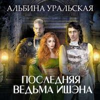Обложка «Последняя ведьма Ишэна»
