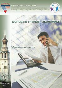 Обложка «Молодые ученые – экономике. Выпуск 17.»