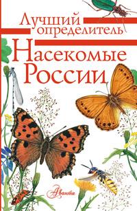 Обложка «Насекомые России»