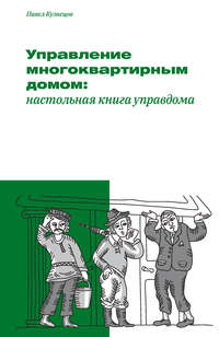 Обложка «Управление многоквартирным домом: настольная книга управдома»