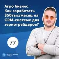 Обложка «77. Дмитрий Михальчук, GrainTrack. Агро бизнес. Как заработать $50 тыс/месяц на CRM-системе для зернотрейдеров?»