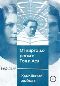 Обложка «От вирта до реала: Тая и Ася»