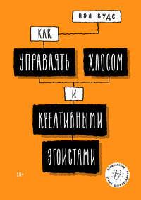 Обложка «Как управлять хаосом и креативными эгоистами»
