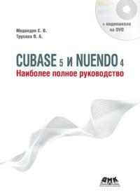 Обложка «Cubase 5 и Nuendo 4. Наиболее полное руководство»