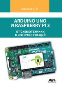 Обложка «Arduino Uno и Raspberry Pi 3: от схемотехники к интернету вещей»