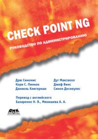 Обложка «Check Point NG. Руководство по администрированию»