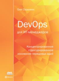 Обложка «DevOps для ИТ-менеджеров»